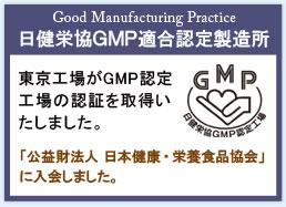 日健栄協GMP適合認定製造所