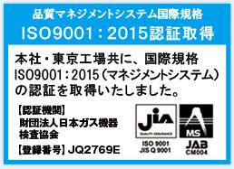 国際規格ISO9001:2008(マネジメントシステム)の認証取得