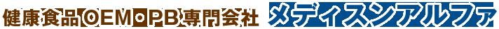 健康食品OEM・PB専門会社メディスンアルファ